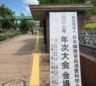 日本繊維製品消費科学会