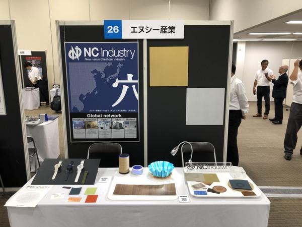 ものづくりパートナーフォーラムIn大阪2018