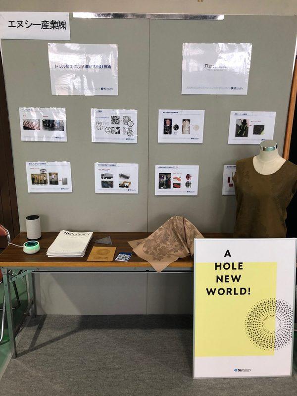 日本繊維製品消費科学会-2019